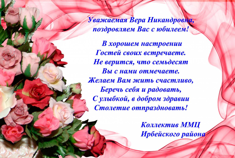 Поздравления с днем рождения с 70 летием прикольное