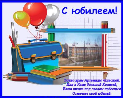 Поздравление на юбилей школы 130 лет