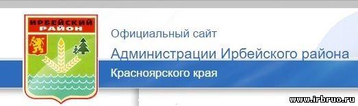 Администрация Ирбейского района