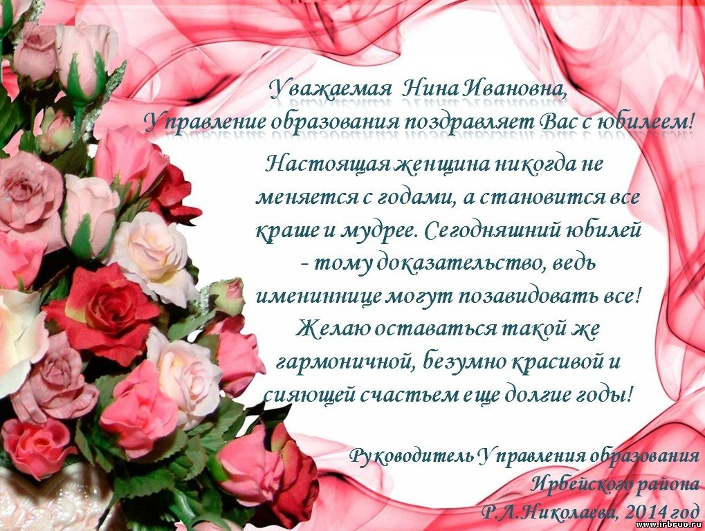Поздравления с днем рождения женщине нина коллеге